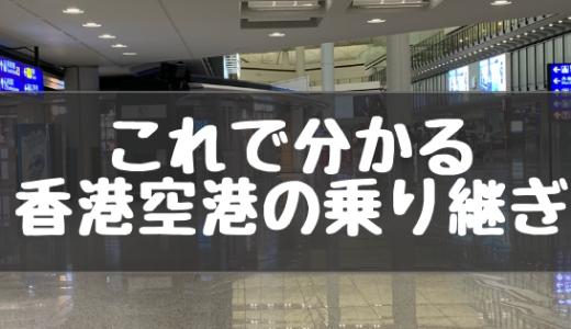 これで分かる香港空港乗り継ぎ(香港エクスプレス:HKexpress)