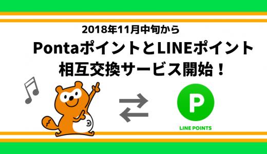 【2018年11月中旬から】PontaポイントとLINEポイントが相互交換可能に!
