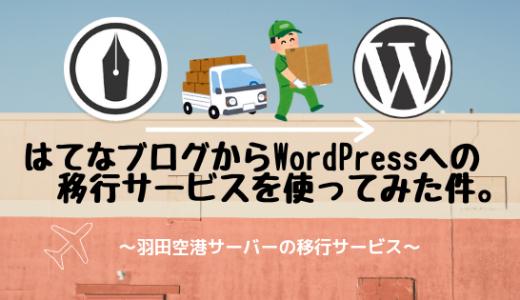 【お手軽】羽田空港サーバーさんの移行サービスを使ってみた件【はてな→WordPress】