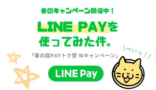 【3月はLINE Pay祭りだ!】春の超Payトク祭!毎回20%還元+もらえるくじのWキャンペーンがおトク(3月31日まで)