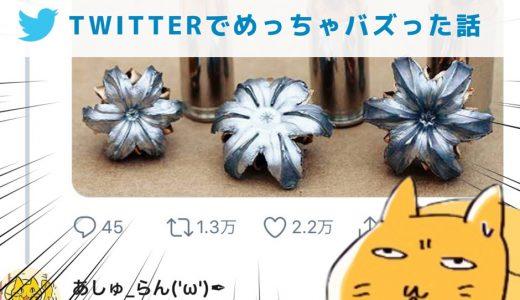【体験】Twitterでめっちゃバズった話についてまとめてみた。